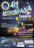 ''ΑΡΑΤΟΣ'' - Παρατηρησιακή Αστρονομία Σαλαμίνας : 4η Αστροβραδιά στα Βασιλικά της Σαλαμίνας