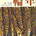 年輪(1976)