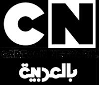 تردد قناة كرتون نتورك العربية على نايل سات وعلى قمر بدر 4