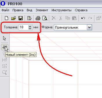 Толщина материала по умолчанию в PRO100.