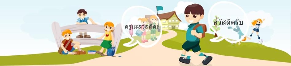 ภาษาไทยออนไลน์ กับ ครูนะ