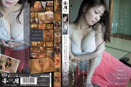 Film semi dewasa jepang 3gp | Lowest Spree Feel Embraced By Men Other Than Her Husband Yuna Aino