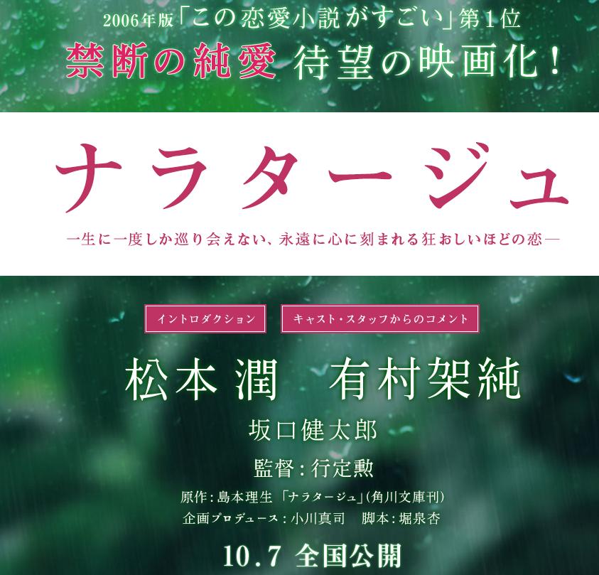 映画『ナラタージュ』2017.10.07公開