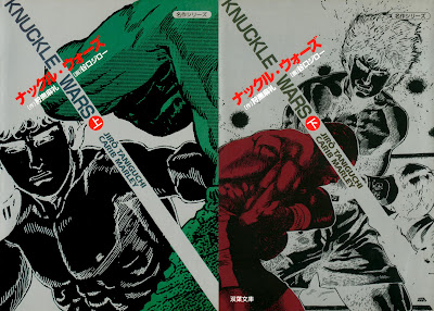 Knuckle Wars - ナックル・ウォーズ