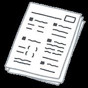 テストの問題用紙のイラスト