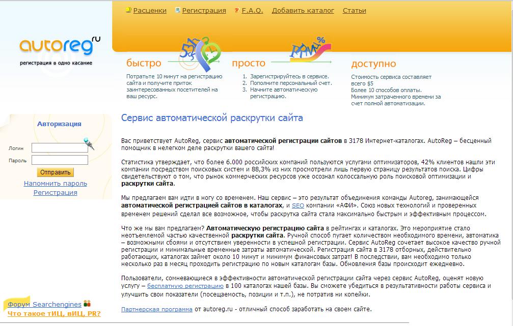 Бесплатная авторегистрация сайта в каталогах инструкция для xrumer 4