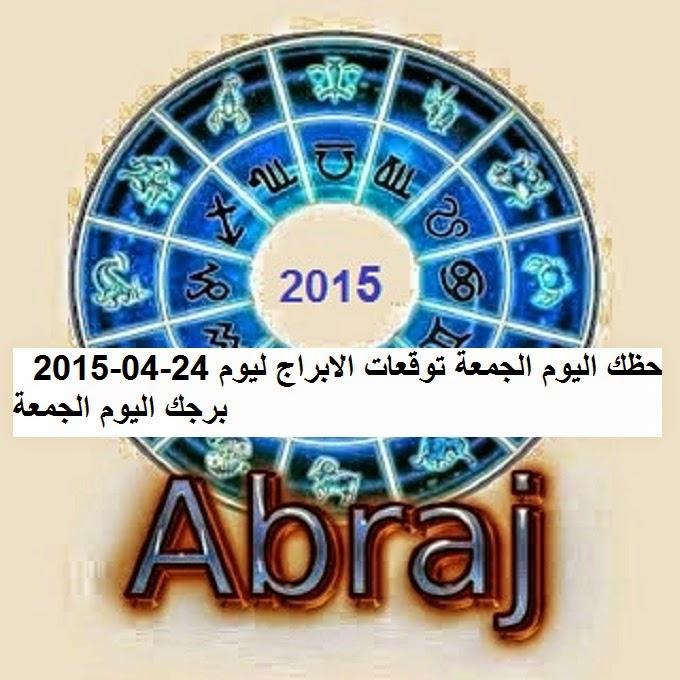 حظك اليوم الجمعة توقعات الابراج ليوم 24-04-2015  برجك اليوم الجمعة