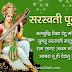 Happy Basant Panchami Wishes, Saraswati Pooja Mantra