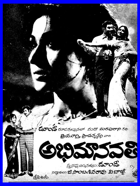 Abhimanavathi  Telugu Mp3 Songs Free  Download  1975