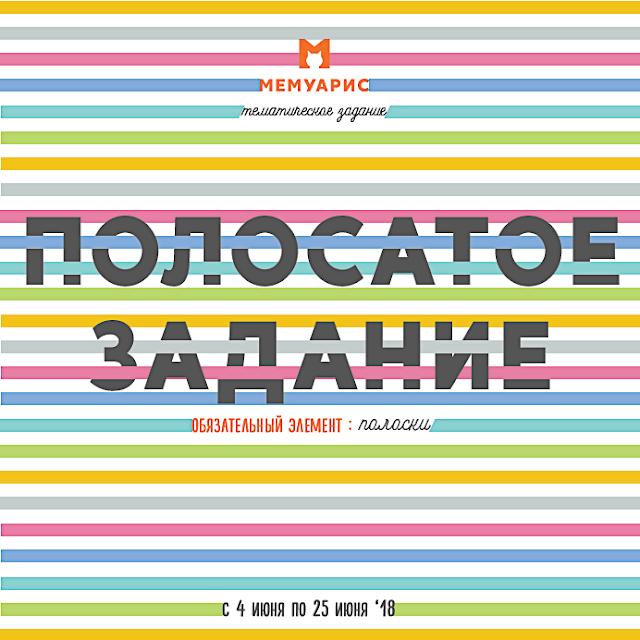 """+++ТЗ """"Полосатое"""" до 25/06"""