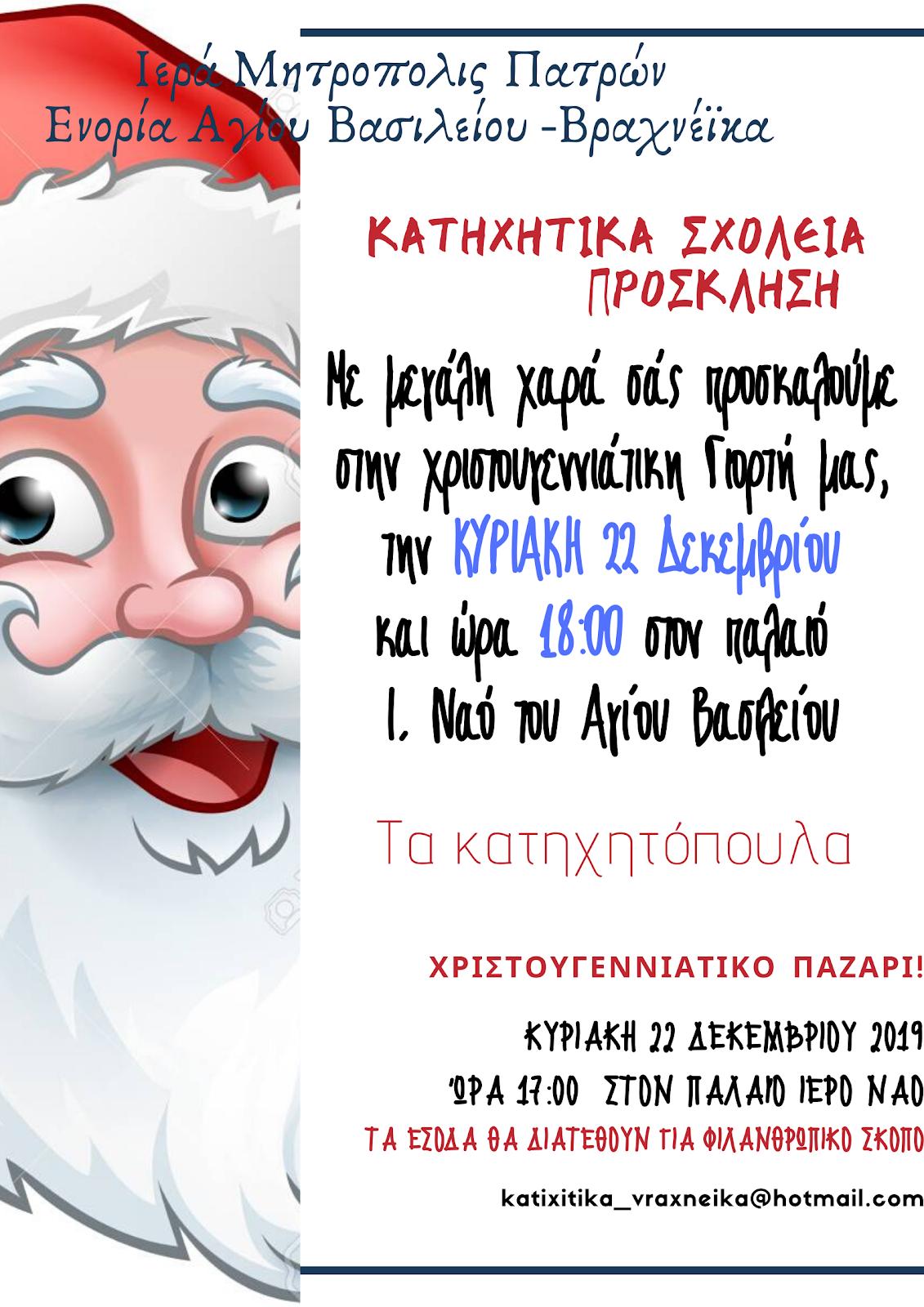 Χριστουγεννιάτικη γιορτή - Πρόσκληση