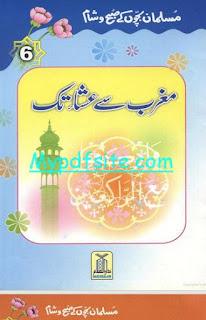Maghrib Sey Isha Tak
