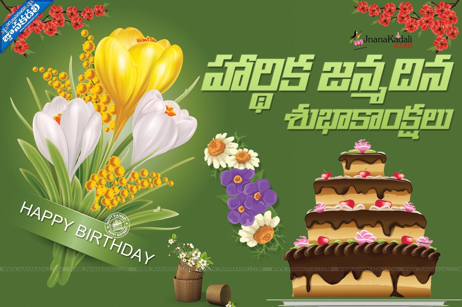 Birthday message in english language birthday wishes for husband birthday message in english language telugu best birthday quotes and wishes greetings cards kristyandbryce Gallery