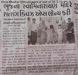 Satsang Quiz Divya Bhaskar Media Coverage