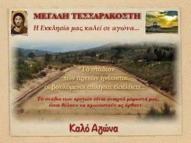 ΜΕΓΑΛΗ ΤΕΣΣΑΡΑΚΟΣΤΗ