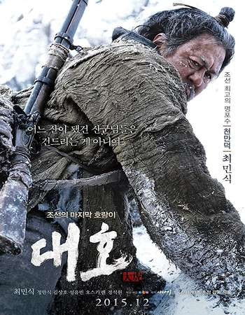Poster Of The Tiger: An Old Hunter's Tale In Dual Audio Hindi Korean 300MB Compressed Small Size Pc Movie Free Download Only At worldfree4u.com