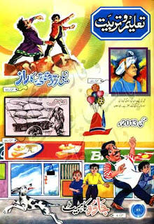 Taleem-o-Tarbiat Children Urdu Magazine May 2013 pdf