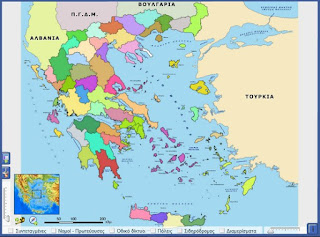 http://photodentro.edu.gr/photodentro/map_greece_3_pidx0014070/greece_map3.swf