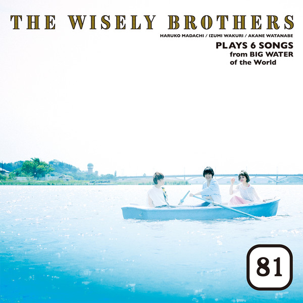 [Album] The Wisely Brothers – シーサイド81 (2016.07.13/MP3/RAR)