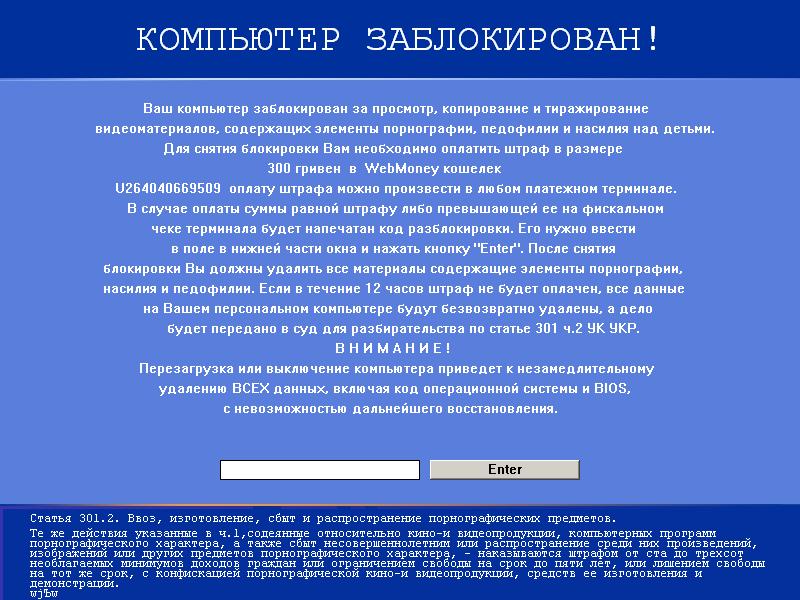 blokirovan-kompyuter-porno