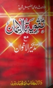 Deobandi Alteration / Tampering of their Books