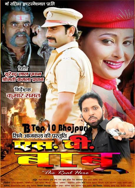 S P Babu The Real Hero Bhojpuri Movie First Look Poster