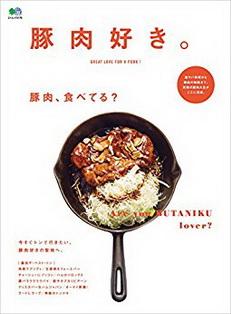[Artbook] 豚肉好き。