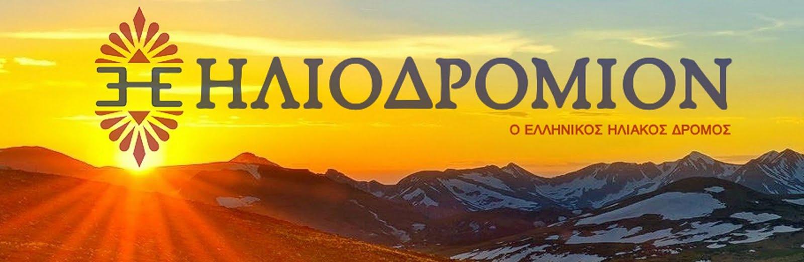 ΛΥΓΚΕΥΣ- ΔΙΑΔΙΚΤΥΑΚΟΣ ΔΙΑΥΛΟΣ