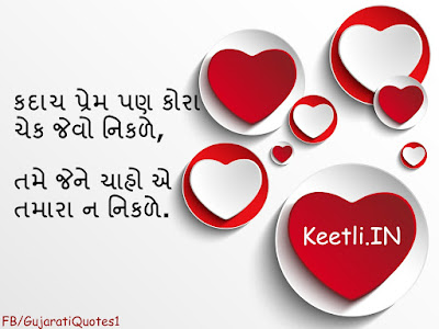 Love Funny Quotes in Gujarati
