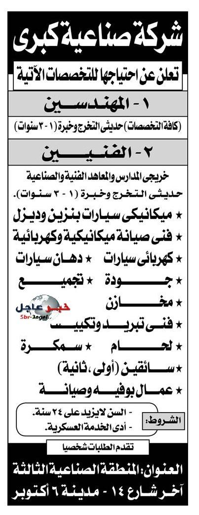 اعلانات وظائف جريدة الاهرام الحكومية والخاصة فى مصر والدول العربية 22 / 1 / 2016