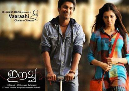 Watch Eecha (2012) Malayalam Movie Online