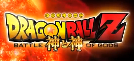 DRAGON BALL: BATTLE OF GODS
