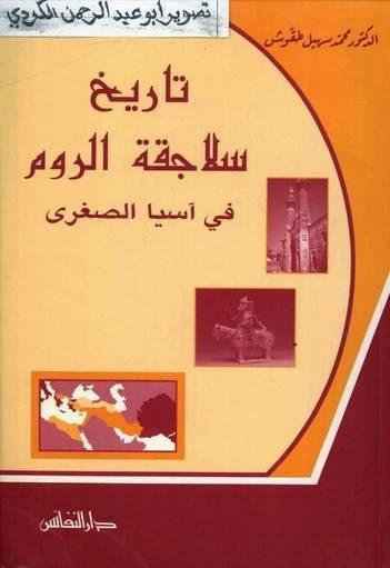 تاريخ سلاجقة الروم في آسيا الصغرى - محمد سهيل طقوش pdf