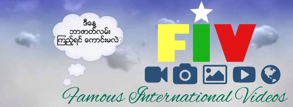Fiv Channel မွေႏြးေထြးပ်ဴငွာစြာႀကိဳဆိုပါတယ္...