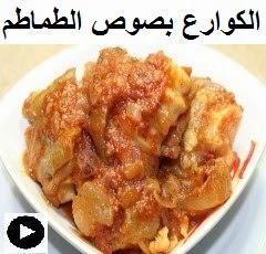 فيديو الكوارع بصوص الطماطم و البصل و الثوم
