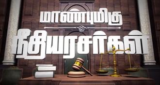 Maanbumigu Needhi Arasarkal | 21-04-2019 | News7 Tamil