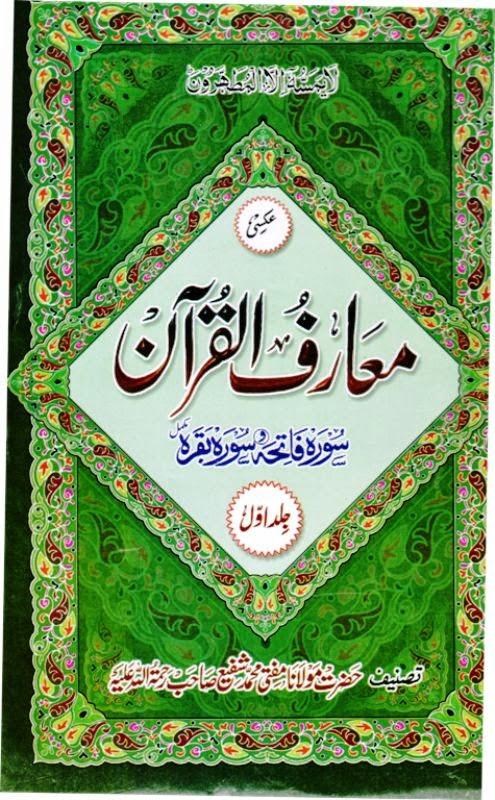 Tafsir Al Quran In Urdu