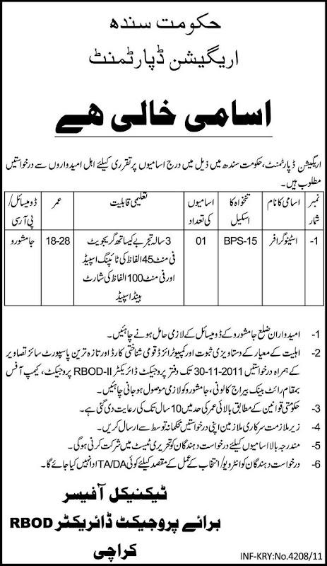 Irrigation Department Sindh Government Jobs