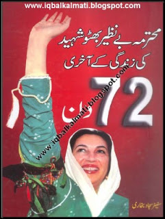 Last 72 Days Life Of Mohtarma Benazir Bhutto PDF