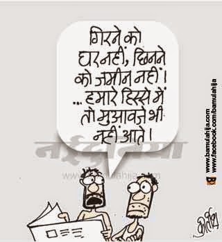 kisan, poverty cartoon, cartoons on politics, indian political cartoon