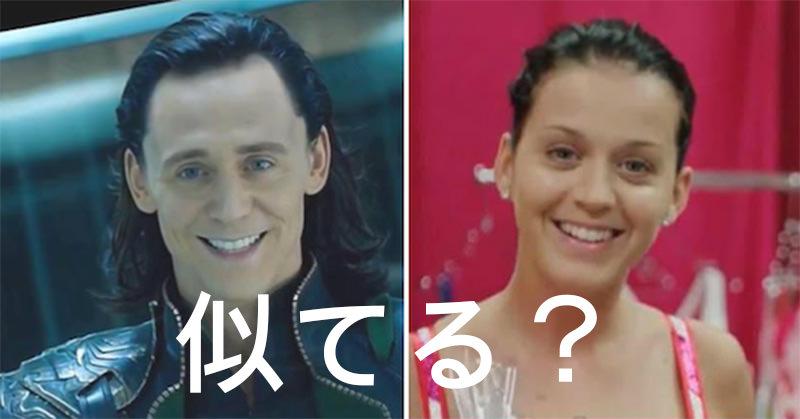 映画『アベンジャーズ』のロキと歌手のケイティ・ペリーは似ているという噂
