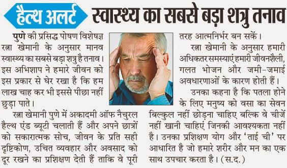 health tips in hindi pdf