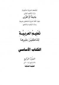تعليم العربية للناطقين بغيرها الجزء الرابع - كتابي أنيسي