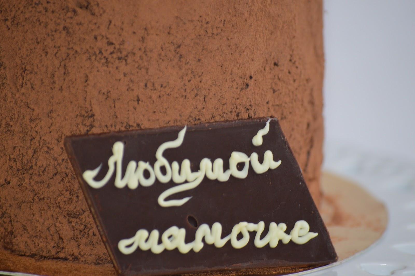 Надписи шоколадом в домашних условиях