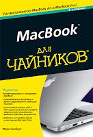 книга «MacBook для чайников» - читайте отдельное сообщение в моем блоге