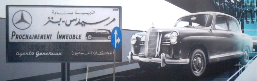 Tarek chemaly 39 s archives oh lord won 39 t you buy me a for Lord won t you buy me a mercedes benz