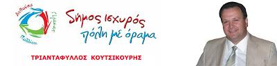 Παλλήνη - Δήμος ισχυρός - Πόλη με όραμα