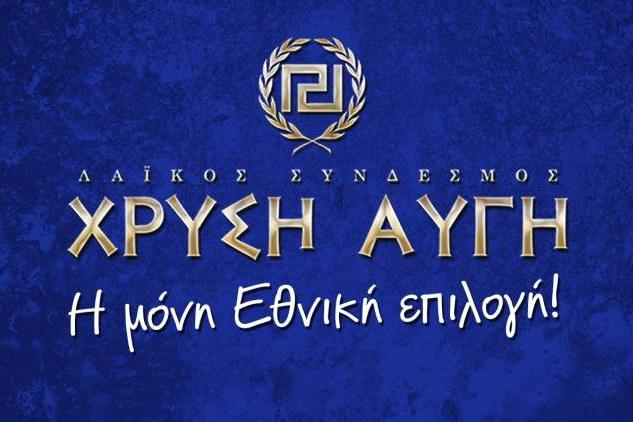 Τα ψηφοδέλτια της Χρυσής Αυγής στην Αν. Μακεδονία - Θράκη