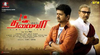 Thalaivaa Songs Lyrics (2013)