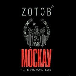 Москау. Георгий Зотов — Слушать аудиокнигу онлайн